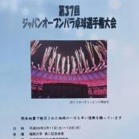 3月11日(土)のつぶやき 第37回ジャパンオープンパラ卓球選手権大会 テレビ朝日系列 2020年パラリンピック