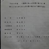 平成28年度千葉県社会人選手権大会兼第50回全日本社会人卓球選手権大会千葉県予選会