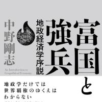 中野剛志氏を招いての『富国と強兵』の読書会のご案内