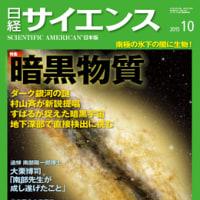 ■科学技術書<ブックレビュー>■「南部先生が成し遂げたこと」(大栗博司著/日経サイエンス2015年10月)