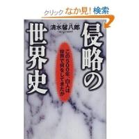 日本はアジアの希望の星で神国だ、日本に手を出した国は必ず滅びる。