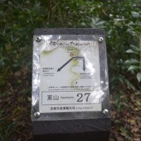 まち歩き東0452 京都一周トレイル  東山コース 27