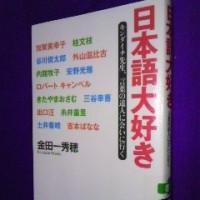 読了『日本語大好き キンダイチ先生、言葉の達人に会いに行く』金田一秀穂