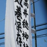 《速報》 最高の秋日和の中で「赤熊」舞う!!