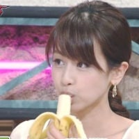 バナナおいしいね!