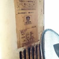 17年間使った都市ガス5号瞬間湯沸器を交換しました
