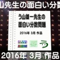 【う山TV】う山雄一先生の面白い分数(2016年3月作品)