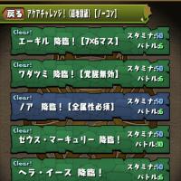 3/23 Thu パズドラ日記