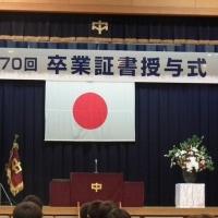 3月10日 中学校卒業式