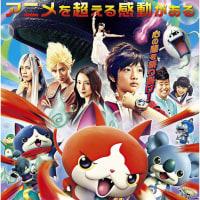 映画「妖怪ウォッチ 空飛ぶクジラとダブル世界の大冒険だニャン!」 日本語字幕版