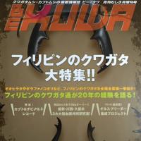 ★最新号…BE−KUWA62号…本日夕方より販売開始🎵★