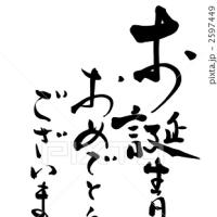 ○筆文字デザイン処こんにち和○5.18セレクト☆「誕生日」&「数字」&「心から」筆文字デザイン