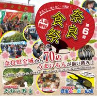 奈良食祭2017/橿原公苑で3月19日(日)と20日(月・祝)開催!