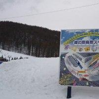 峰の原スキー場へ