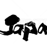 ○筆文字デザイン処こんにち和○4.13セレクト☆「Japan」&「ご縁に感謝」筆文字デザイン
