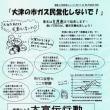 市民による大宣伝行動(大津の市ガス民営化しないで!)
