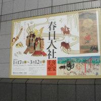 博物館浴(東京国立博物館 「春日大社 千年の至宝」)