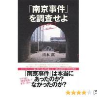 アパホテル問題で、偽ウヨクが誤解している。歴史の歪曲は、日本文化の特性じゃないよ