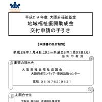 大阪府福祉基金 地域福祉振興助成金の案内〆切迫る