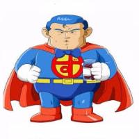 パパはスーパーマン!?w