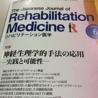リハビリテーション医学に特集論文が掲載されました。