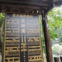 湯原温泉 2014.06.29 「164」