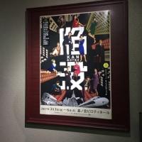 『陥没 』大阪公演 3/6 千穐楽