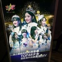 """中国女子アイドルグループSNH48の現在~上海版AKBからの""""自立"""""""