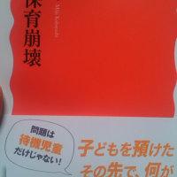新刊案内「ルポ保育崩壊」(岩波書店)