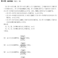 大学入試センター試験・数学・確率 154