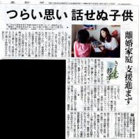 つらい思い 話せぬ子供 離婚家庭 支援進まず(きしむ親子⑦/読売新聞(10/29)