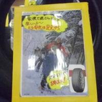 「売らない」から「売れる」スタッドレス タイヤ専門店イマージン!