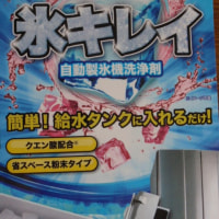 #冷蔵庫製氷機の清掃(ロッキーの節電大作戦)