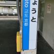 07/18: 駅名標ラリー 京都, 東寺 UP