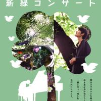 春のテラスで 新緑コンサート 2016年4月24日(日)【お客様主催イベント】