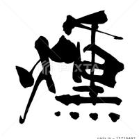 ○筆文字デザイン処こんにち和○2.14セレクト☆「燻」&「友」筆文字デザイン