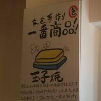微妙な日本語…