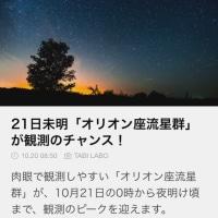 「オリオン座流星群」が10/21の0時から夜明け頃まで、観測のピークだそう。