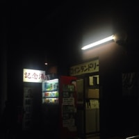 【東京銭湯】大塚 大塚記念湯