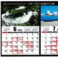 6月・7月の休日表・・・キクショウ不動産