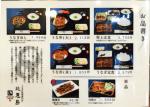 「うなぎ料理専門店 比江島」でランチ