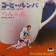 懐かしの曲・3〜『コーヒー・ルンバ』