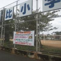 那覇ガールズの横断幕が真嘉比小のフェンスに