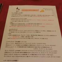 第33回三幸ワイン会のご報告☆