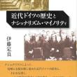 伊藤定良さん著『近代ドイツの歴史とナショナリズム・マイノリティ』、発刊です