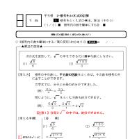 中3数学・平方根 №15