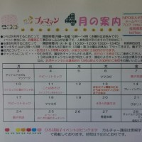 【告知&募集】平成29年4月予定