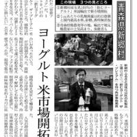 本日の日本経済新聞「ヨーグルト米市場開拓」掲載!!