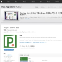 Projectにより作成したMPP形式ファイルを開くツール(Mac環境対応)