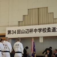 第34回山辺杯中学校柔道大会